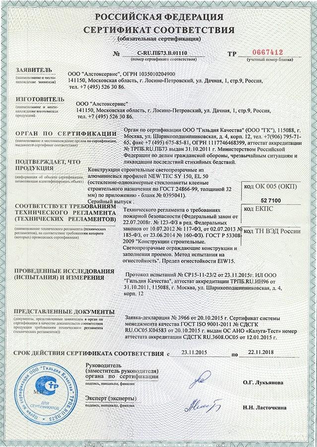 Сертификат соответствия профиля технического регламента