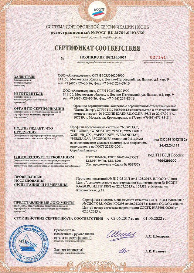 Сертификат соответствия профиля