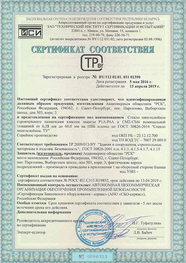 Сертификат соответствия стекла