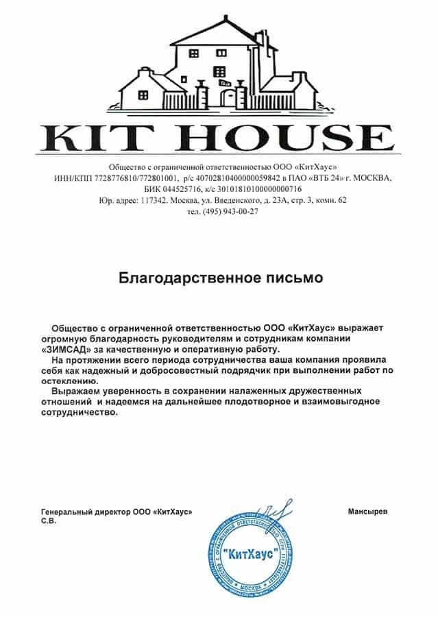 Отзыв от компании Кит-Хаус